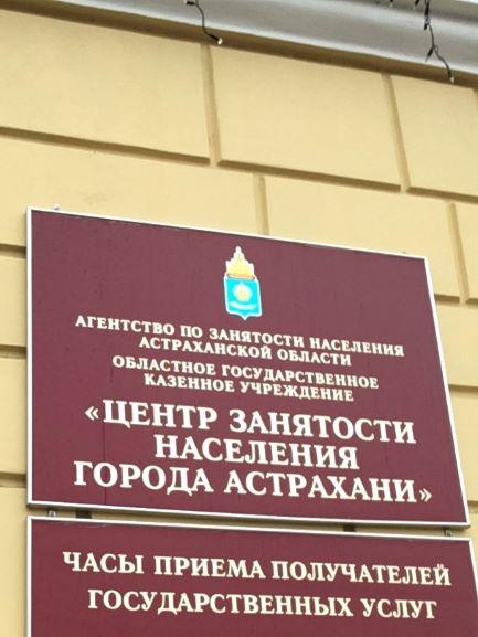 Служба занятости населения Астраханской области отвечает на вопросы граждан